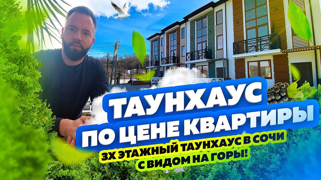 ЭТО ТО ЧТО ТЫ ИСКАЛ! Таунхаус по цене КВАРТИРЫ В СОЧИ! Купить НЕДОРОГОЙ дом в СОЧИ! ТХ «Небеса» Сочи