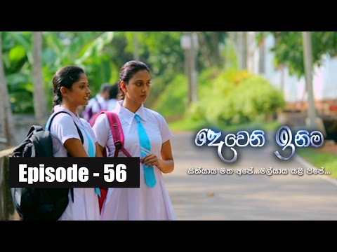 Deweni Inima | Episode 56 24th April 2017