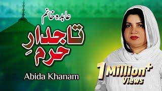 Abida Khanam Most Popular Naat | Tajdar E Haram | Most Famous Naat