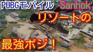 【PUBGモバイル】Sanhok(サノック)パラダイスリゾートの最強ポジや立ち回りを解説!【pubg mobile/paradise resort】 thumbnail