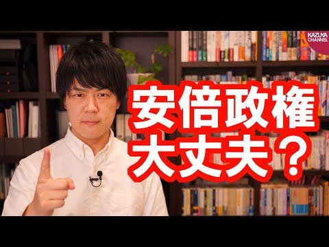 2020/04/03 日本政府は日本国民ナメてるだろw