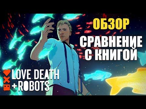 РЫБНАЯ НОЧЬ: ОБЗОР. В чем смысл серии, объяснение концовки | Любовь, смерть + роботы
