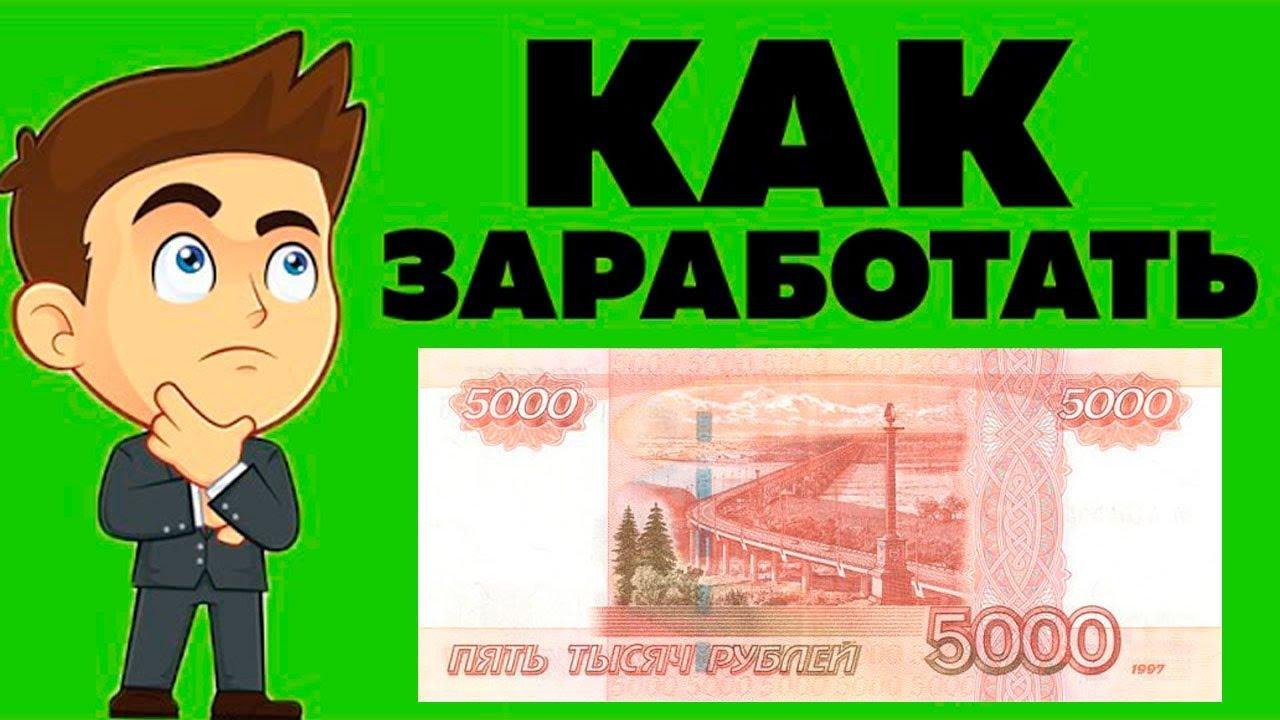 заработок в интернете узбекистана