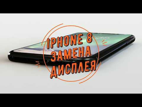 Замена дисплея iphone 8 lcd replacement