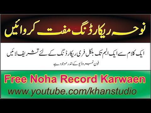 Free Noha Recordings In Pakistan 1 Kalam Se 1 Album Tak Bilkul Free Recording Ke Lay Rabta Karen