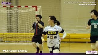 日本リーグ最終戦 WOM☆ヒロ HIROMI SHIMAI & カズ KAZUMI Kumazaki:MIE VIOLET IRIS・Woman of the Match!
