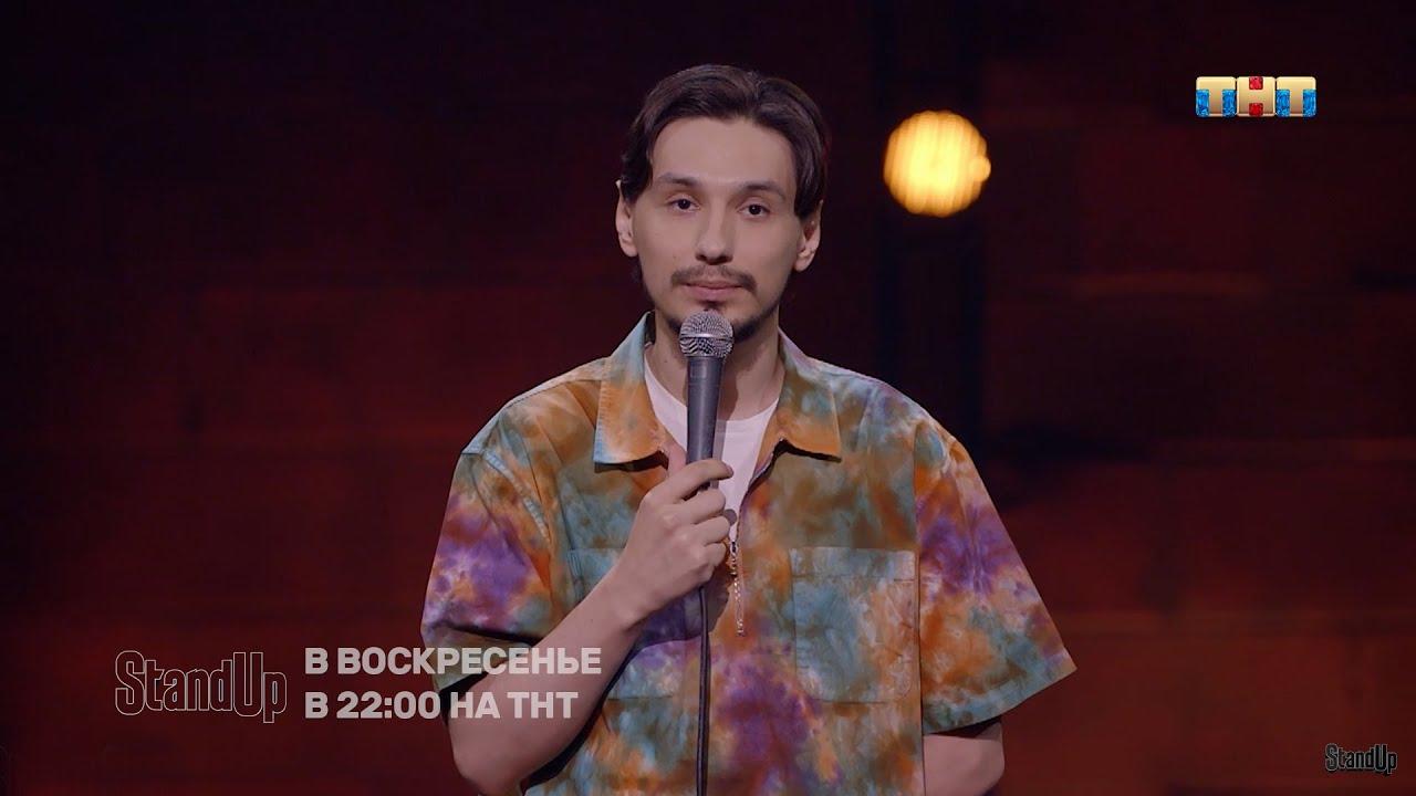 Алексей Стахович StandUp на ТНТ