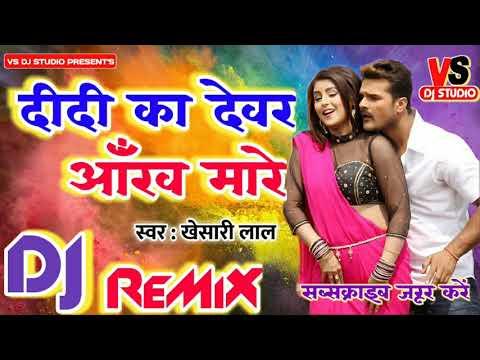 Didi Ka Dever Aankh Mare - Bhaiya Ke Sali Aankh Mare Khesari Lal Holi Hard Bass Dj Song 2019