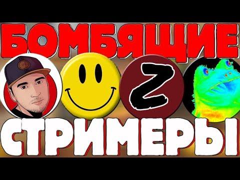 БОМБЯЩИЕ СТРИМЕРЫ! ➤ САМЫЕ РЖАЧНЫЕ МОМЕНТЫ СО СТРИМОВ / AZAMM, SMAIL, ZABKA ! - Garena Free Fire!