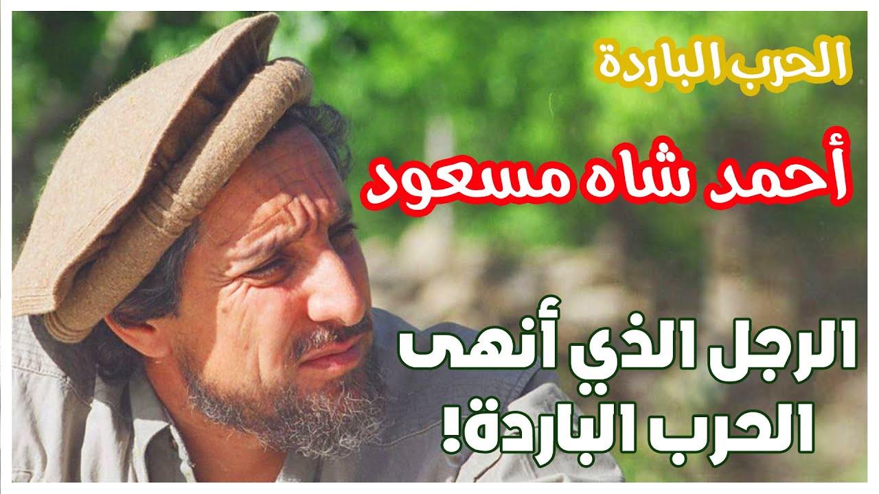 قصة الحرب الباردة   أحمد شاه مسعود   الرجل الذي أنهى الحرب الباردة   من هو أحمد شاه مسعود ؟
