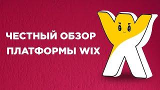 ЧЕСТНЫЙ ОБЗОР САЙТА WIX на плюсы и минусы этого конструктор