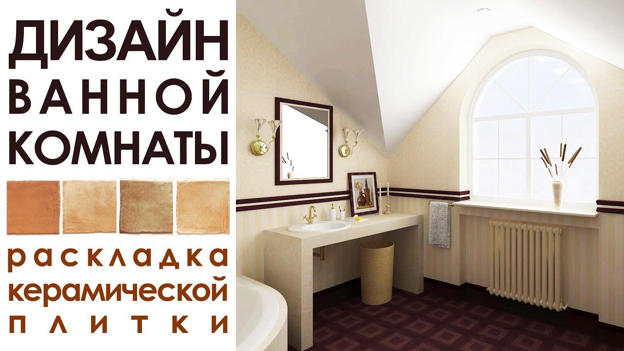 Продажа керамической плитки для ванной, кухни, мозаики, керамогранита и клинкера в. Если вы решите купить плитку в москве на сайте plitkasite.