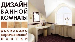 Дизайн ванной комнаты. Раскладка керамической плитки.(, 2016-01-02T09:02:16.000Z)