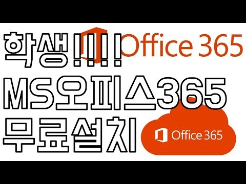 [팁] 학생! MS 오피스 365 무료 설치!