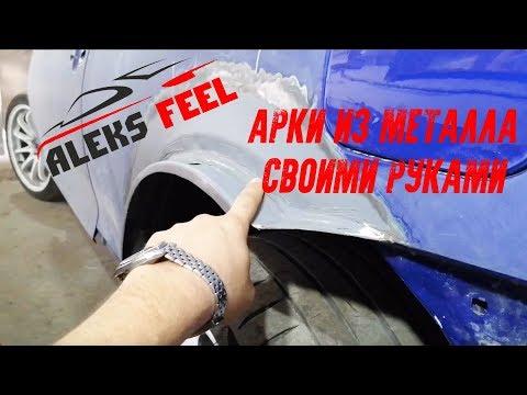 Как сделать арки своими руками. Тюнинг проект! Toyota Camry Solara #2