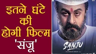 SANJU Movie Duration | Ranbir Kapoor's Awaited Film | Sanjay Dutt