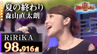 【カラオケバトル公式】RiRiKA 夏の終わり/2016.8.31 OA(テレビ未公開部分含むフルバージョン動画)