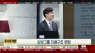 삼성 지배구조 변경..…