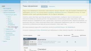Выбор темы оформления в CMS Drupal (6/21)