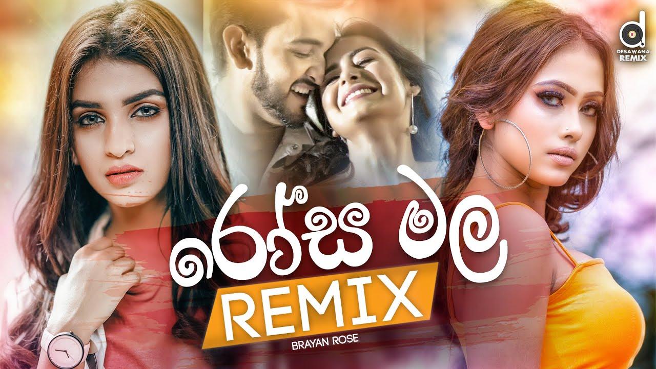 Rosa Mala (Remix) - Brayan Rose (DJ TheO) | Sinhala Remix Songs | Sinhala DJ Song | Remix Songs 2021
