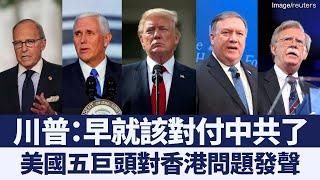 美國務卿蓬佩奧:2020美國總統大選前解決美中貿易戰|新唐人亞太電視|20190826