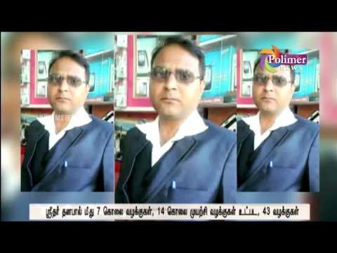 Kanchipuram : Don Sridhar Danapal Story