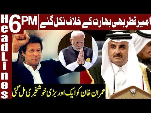 Emir Qatar great announcement for PM Imran Khan | Headlines 6 PM | 03 March 2019 | Express News