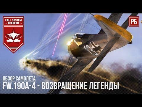 FW.190A-4 - ВОЗВРАЩЕНИЕ ЛЕГЕНДЫ