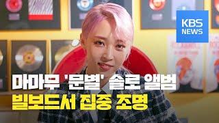 [문화광장] 마마무 '문별' 솔로 앨범, 미국 빌보드서…