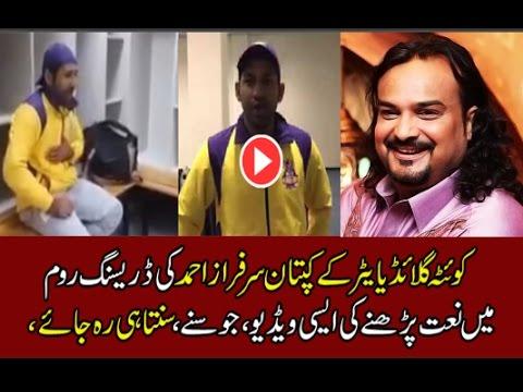 Sarfraz Ahmed Reciting Beautiful Naat - Amjad Sabri Naat - PSL 2017 thumbnail