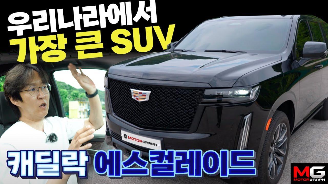 """""""더 커졌다고?!"""" 캐딜락 신형 에스컬레이드 시승기…스스로 셀럽이 된 슈퍼헤비급 SUV"""