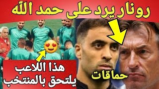 رونار يرد على حمد الله بهذا التصريح l لاعب مفاجأة يلتحق بمعسكر المنتخب l تشكيلة المغرب امام الغابون