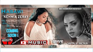 HDMONA - Coming Soon - ሓሳዊ ብ ኒሀምያ ዘርኣይ Hasawi by Nihemya Zeray Nihemya - New Eritrean Music 2018