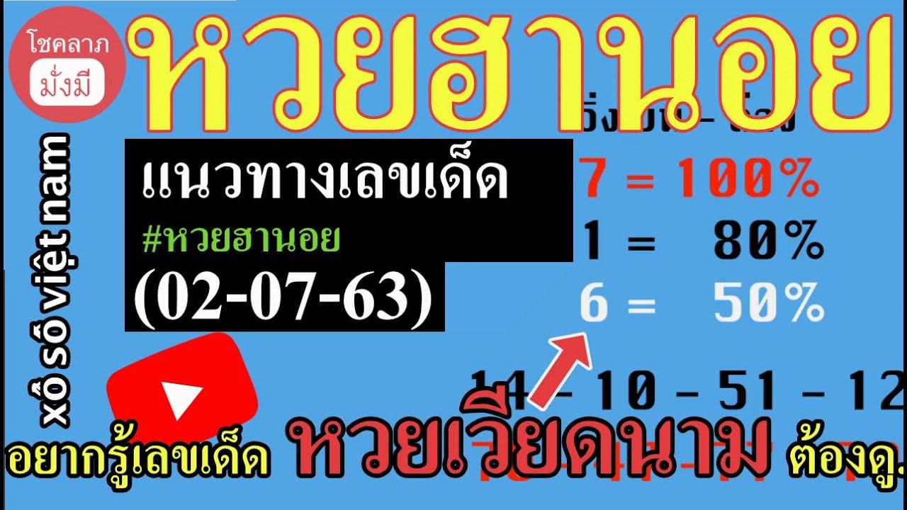 หวยฮานอยวันนี้ 02/07/63 แนวทางหวยฮานอย(สูตรหวยฮานอย)