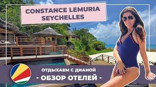 Constance Lemuria Praslin Seychelles Констанс Лемурия Сейшелы один из лучших отелей