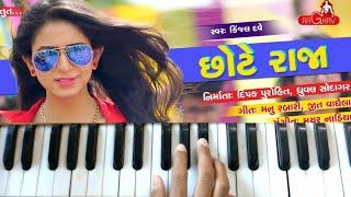 છોટે રાજા - કિંજલ દવે   Harmonium Piano Tutorial   Kinjal Dave   Chote Raja   Gujarati Dj Song 2017