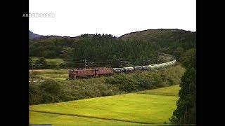 ARSGW-0333T 【ED75】 セメント貨物列車、磐越西線を走る 【猪苗代湖】【磐梯山】