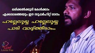Evergreen Super Hit Song | ഹല്ലേലുയ്യ ഹല്ലേലുയ്യ പാടി വാഴ്ത്തീടാം..| Nithin Varghese | God Loves You