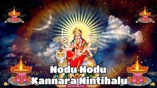 07 Nodu Nodu Kannara Nintihalu