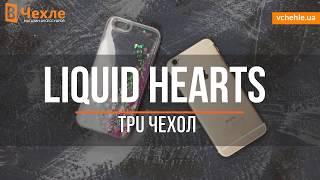 Обзор на TPU чехол Liquid hearts для Apple iPhone 6/6s