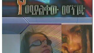 Yemayalkew Menged (Ethiopian Movie)