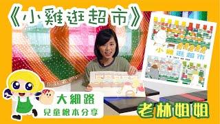 兒童繪本分享  老林姐姐-《小雞逛超市》