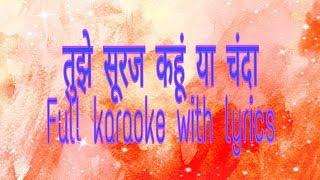 Tujhe Suraj Kahoon Ya Chanda karaoke with lyrics