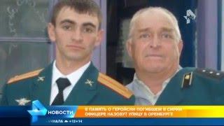 В Сети появилась расшифровка последних переговоров офицера, героически погибшего в Сирии