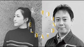 灰原千晶+尾針徹治(ムソー工業)| ROUND TABLE 2020 | OPENING TALK