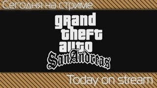 Стрим по Grand theft Auto San Andreas