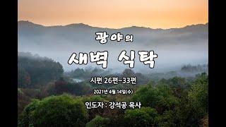(경기광주 광야교회)광야의새벽식탁(87)시편 26편~3…