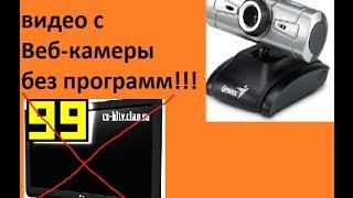 Как Снимать видео Без Программ С Веб-камеры на YouTube(, 2013-11-26T07:27:36.000Z)