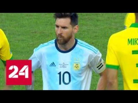 На Кубке Америки по футболу сыграли Бразилия и Аргентина - Россия 24