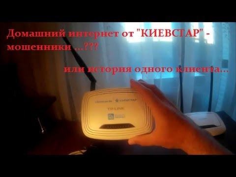 Домашний Интернет от